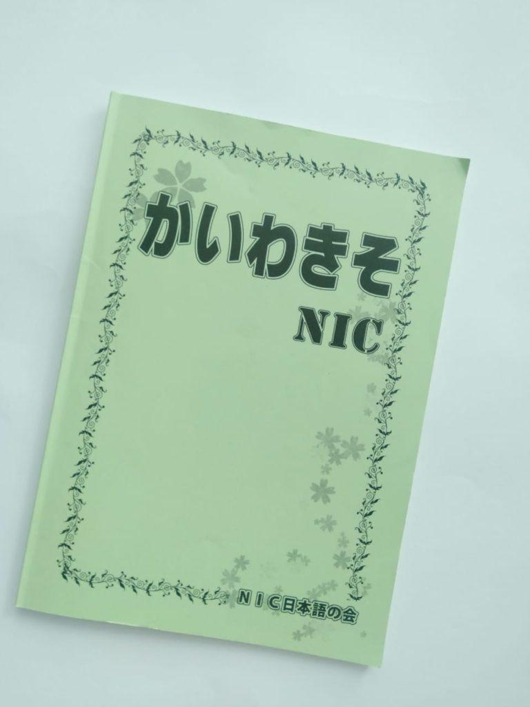 Учебник по японскому языку Японский язык с нуля